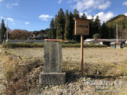 「天狗党の墓」の碑。この奥に墓があります。
