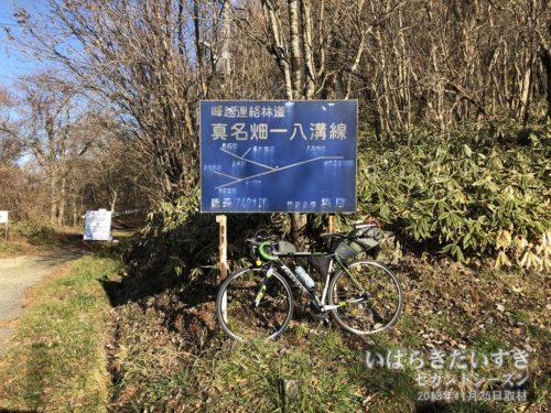「峰越連絡林道 真名畑-八溝線」の看板。
