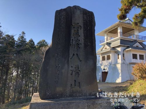 「霊峰八溝山」の石には、「竹内藤男」の名前が。