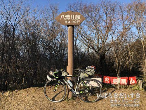 「八溝山頂 海抜1022m」碑前で記念撮影。