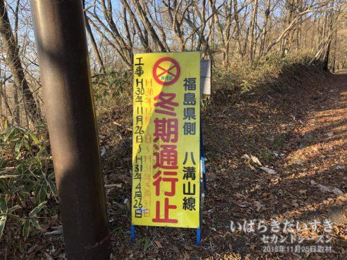 八溝山頂にも「冬季通行止」の看板があります。