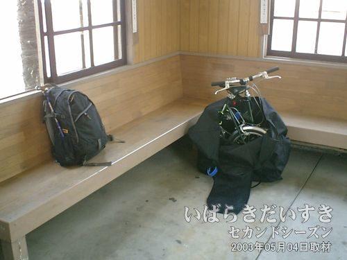 常磐線 末続駅 駅舎内<br>折りたたみ自転車を組み立てます。