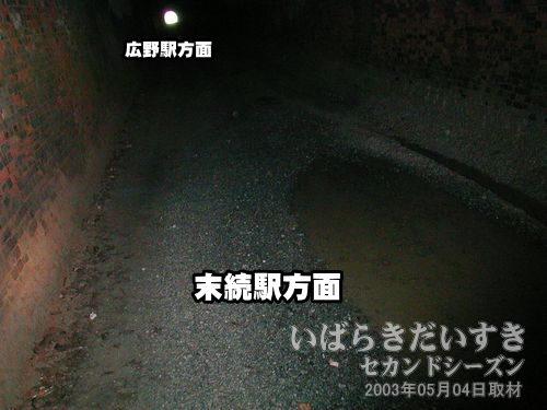 末続トンネル内部<br>このところ天気は良かったので、この水たまりはトンネル内で染み出た水かと思われます。