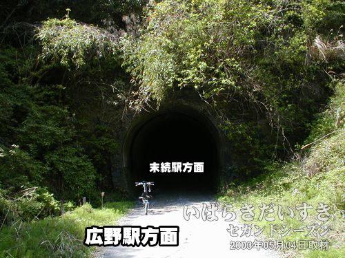 末続トンネル〔広野駅方面〕<br>こちら側のデザインは、今まで見てきた常磐線旧トンネルのデザインに似ています。