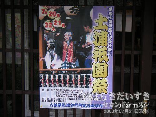 土浦祇園祭 のポスター<br>平成15年度八坂神社祭礼 土浦祇園祭。07月20~22日。
