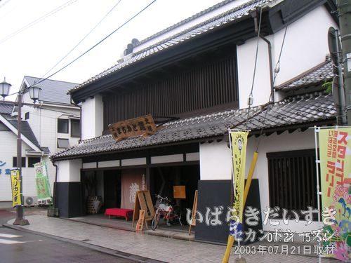 土浦まちかど蔵<br>土浦市の観光名所。江戸時代後期の呉服屋を改装しました。