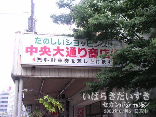 「たのしいショッピング 中央大通り商店街」の看板<br>土浦駅前から続く中央通りには、かつて商店街が形成されていました。