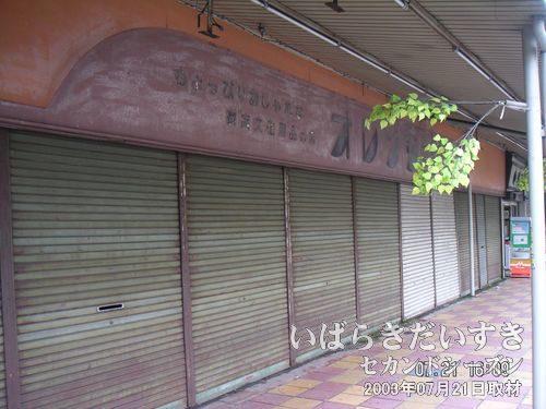家庭文化用品の店 オレンジこあみや<br>中央大通り商店街の中でくすんだ雰囲気のある店舗。ずっとシャッターが閉まっています。