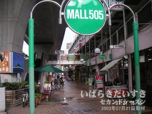 モール505(MALL505)<br>先ほどの桜橋からここまで桜川が流れ、先に続く霞ヶ浦に繋がっていました。