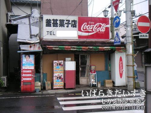 釜甚菓子店<br>なつかしのCOSMOS(コスモス)のガチャガチャ?があります。値段が高い方のガチャ。稼働はしていない様子。