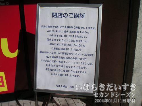 「閉店のご挨拶」<br>丸井の店頭には店長名義で「閉店のご挨拶」のパネルが掲げられています。