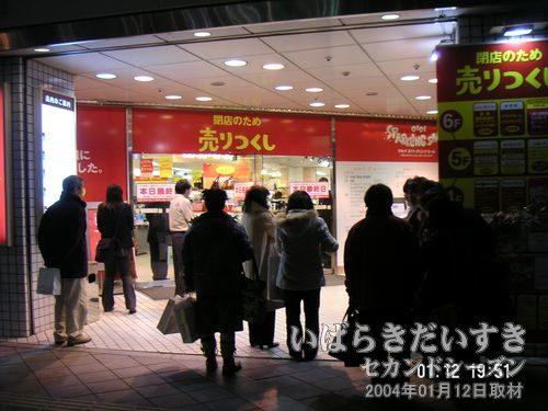 店の外で待つ人たち<br>閉店時間を過ぎていますが、店内はまだ、たくさんのお客さんで賑わっています。