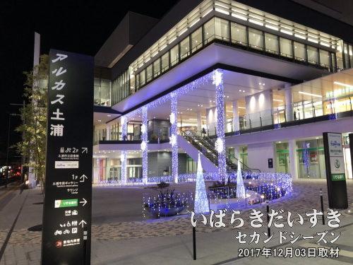 土浦市立図書館 / アルカス土浦<br>図書館施設の他、ギャラリー等の施設が入る。
