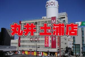 丸井 土浦店