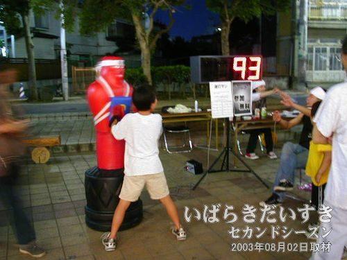 ボクシング<br>グローブをつけて、パンチのポイントを競います。