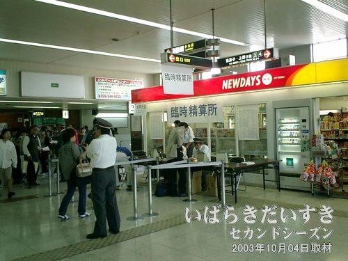 土浦駅 改札構内<br>駅構内には、臨時の精算所が設けられています。まだ臨時精算所が利用されるほど、混雑していません。