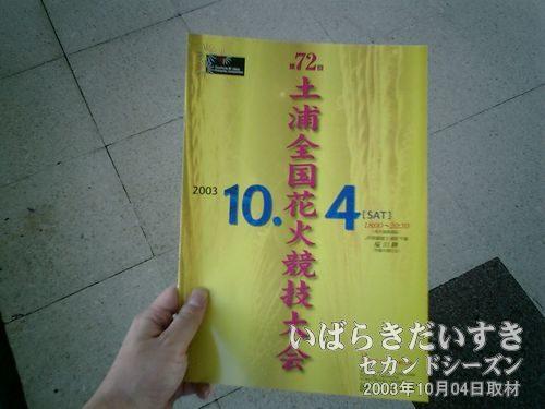 花火大会のパンフレット<br>今年もパンフレットが製作されています。駅構内等でもらうことができます。