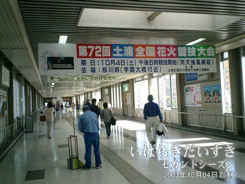 土浦駅 東口へ続く高架通路<br>この通路は、土浦でイベントがある際、毎回垂れ幕を作って掲げています。