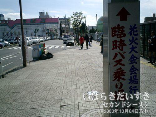 土浦駅 東口に出る<br>西口に設けられた「臨時バス乗り場」の案内板があります。JR貨物の敷地内へ誘導しています。