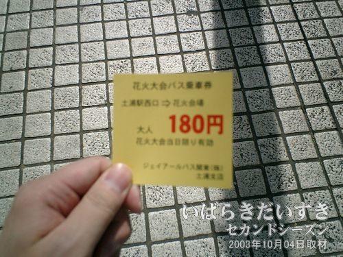 乗車券「花火大会バス乗車券」<br>180円(大人)の乗車券を購入しました。降車するときに、バス運転席横の投入口に入れるようです。