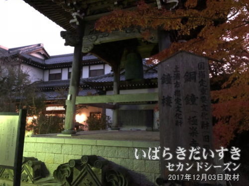 等覚寺の梵鐘 〔茨城県土浦市大手町〕 <br>茨城百景「土浦国宝巡りと紅葉丘公園」の中で、唯一土浦駅、市街地に近い場所です。