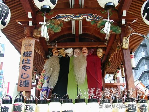 お面がたくさん見える<br>山車の舞台には、お囃子で使用されるお面(ひょっとこ、狐など)が掛けてあります。