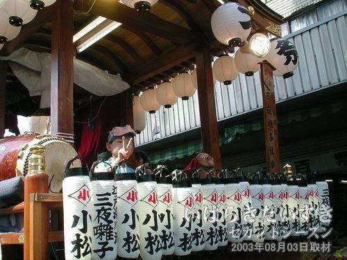 小松1・2・3丁目の山車<br>ひょっとこのお面を頭に掛けた男の子のピースサインにシャッターを切ります(^^)。