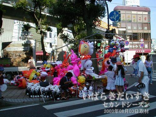 ビニル風船人形くじ<br>土浦駅前市街地では、いろんなお祭りが行なわれますが、この位置はいつもこの風船くじの出店ですねー。