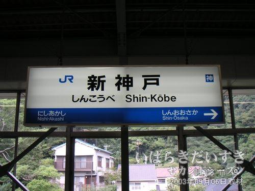 新神戸駅 新幹線ホーム 駅名標<br>ここ新神戸駅から東京駅まで新幹線で帰ります。そしてつくばへ・・・。