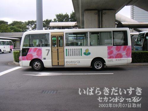 つくばセンターまで乗車してきたのは「つくつくバス」です。こちらのバスは、「のりのりバス」。
