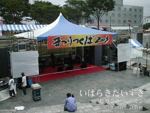まつりつくば2003 センターステージ<br>まつりつくば期間中は、こちらのステージで催し物が披露されます。