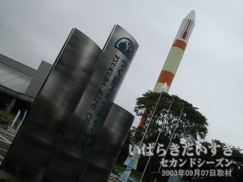 つくばエキスポセンター<br>H-IIロケットが目印です。科学万博の恒久的な施設として運営されています。
