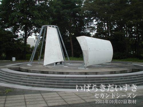 衛星フェアリング<br>H-IIロケットで実際に使われていたパーツの一部だそうです。