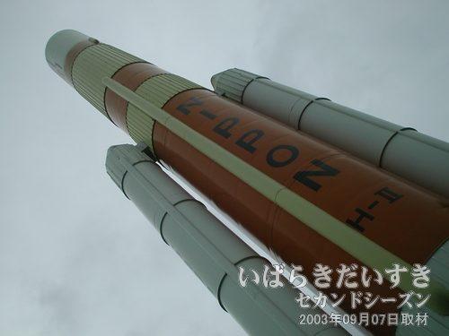 H-IIロケット<br>あいかわらずでかいハリボテですね~。日本のロケット産業に期待。