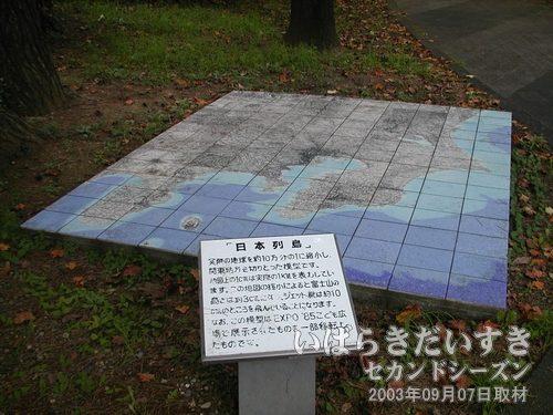 日本列島<br>科学万博会場で実際に展示されていた、日本列島パネルの一部をここに移設しています。