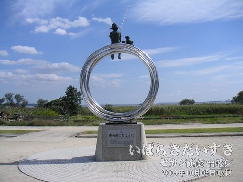 「光の輪の向こうに」<br>土浦市制施行50周年を記念した、記念碑扱いです。