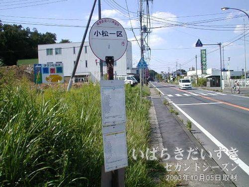 バス停「小松一区」<br>このバス停から、土浦駅に戻りたいと思います。