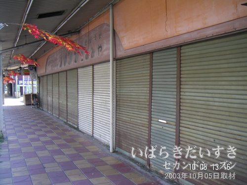 オレンジこあみや<br>かなり前からシャッター店舗でした。土浦駅方面にかつてあった「小網屋」と関連する店舗なのかしら!?