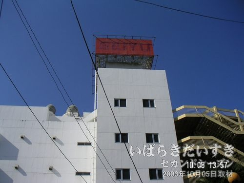 西友土浦店 跡<br>屋上に残されている赤い看板は、見る角度によって「SEIYU」の文字が浮かび上がることがあります。