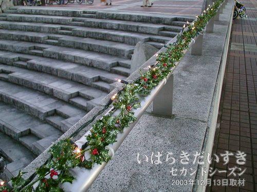 手すり<br>中央広場を囲む手すり部分に、クリスマスのもみの飾りがつけられています。