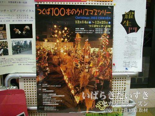 つくば100本のクリスマスツリーのポスター<br>こういう販促のポスターも、きちんと製作されているんですね。