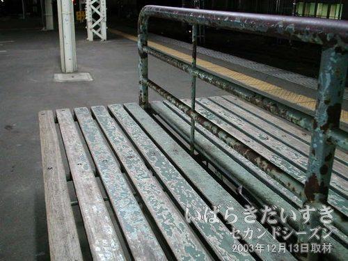 土浦駅ホームのベンチ<br>古びれたベンチ。土浦駅上り常磐線ホームにあります。長年、土浦の歴史を見てきたベンチのような気がします。