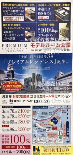 西友土浦店跡地のマンション広告<br>西友土浦店の跡地に建ったマンション「プレミアムレジデンス」の広告チラシです。