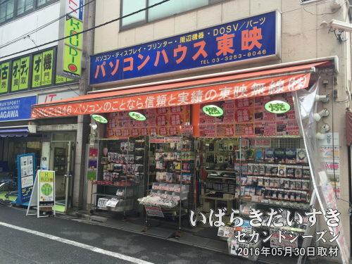 パソコンハウス東映(2016年05月30日 閉店前日 撮影)