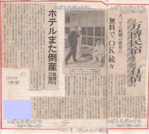 科学万博会場付近での思わしくない記事<br>科学万博が開催されて(03/17~)すぐの時期に、倒産、撤退の記事が新聞を賑わしていました。