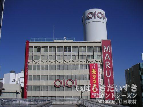 閉店前日の丸井土浦店 <br>JR常磐線 土浦駅西口の顔のひとつとして君臨してきた丸井土浦店も、今日と明日でおしまいです。37年間の歴史、ここにあり!!(><)9゛。