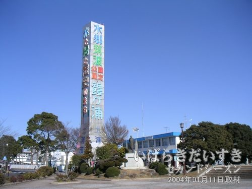 「水郷筑波国定公園霞ヶ浦 土浦市」の塔<br>土浦港はヨットハーバーとしての機能の他、レストランランデブーが併設されています。