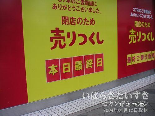 本日最終日<br>丸井土浦店のウィンドウに貼られたビニルシートに「本日最終日」の文字が。