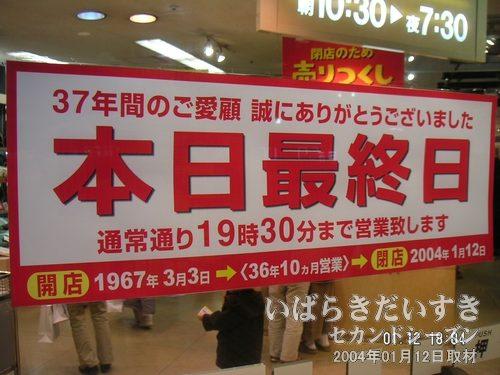 「本日最終日」のPOP<br>1967年03月03日から2004年01月12日まで37年間営業してきました。