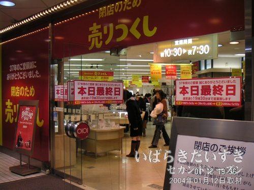入口から丸井店内を眺める<br>正面入口から店内を眺めます。まだまだお客さんで店内は賑わっています。